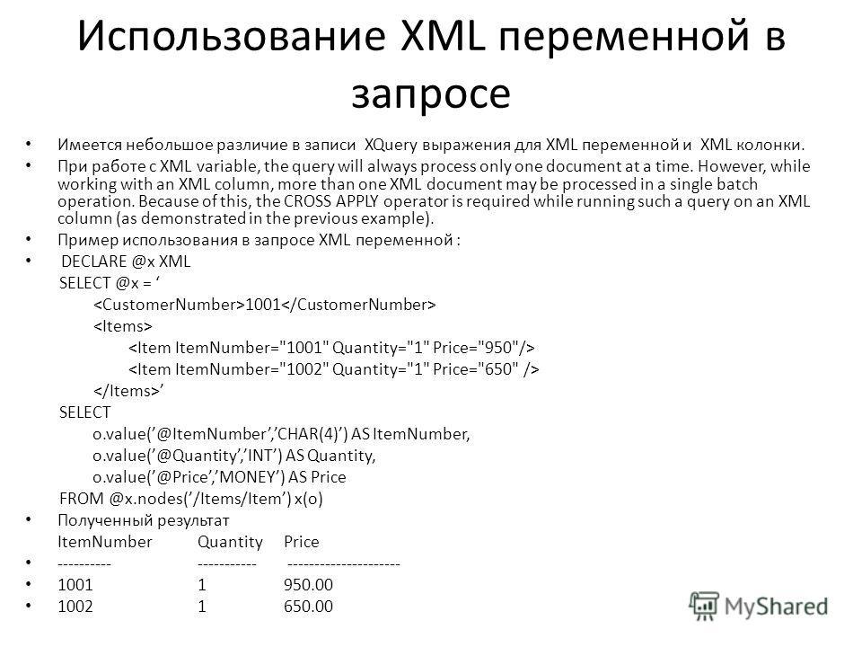 Использование XML переменной в запросе Имеется небольшое различие в записи XQuery выражения для XML переменной и XML колонки. При работе с XML variable, the query will always process only one document at a time. However, while working with an XML col