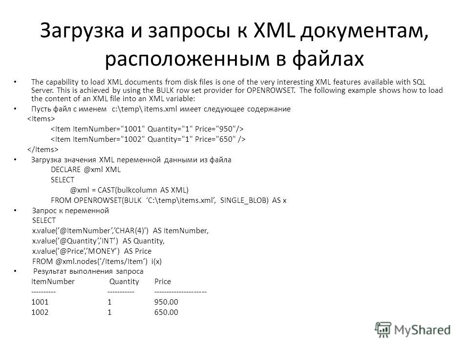 Загрузка и запросы к XML документам, расположенным в файлах The capability to load XML documents from disk files is one of the very interesting XML features available with SQL Server. This is achieved by using the BULK row set provider for OPENROWSET