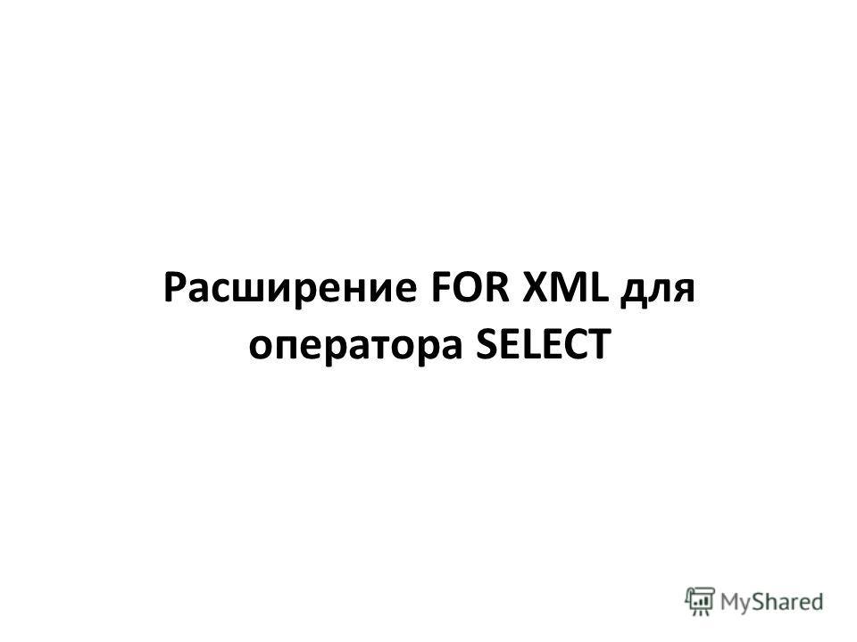 Расширение FOR XML для оператора SELECT