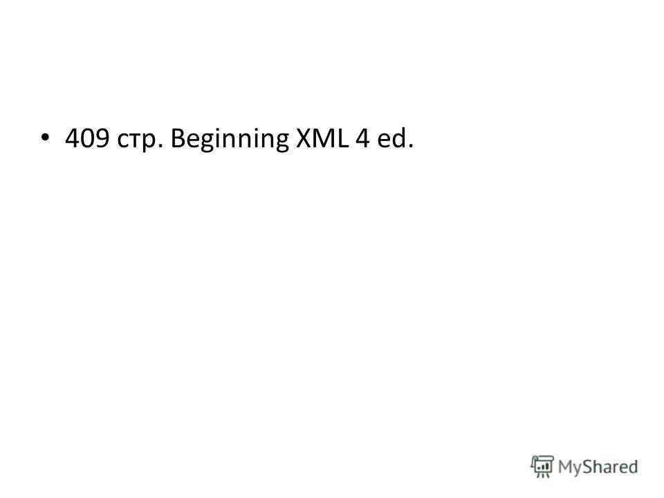 409 стр. Beginning XML 4 ed.
