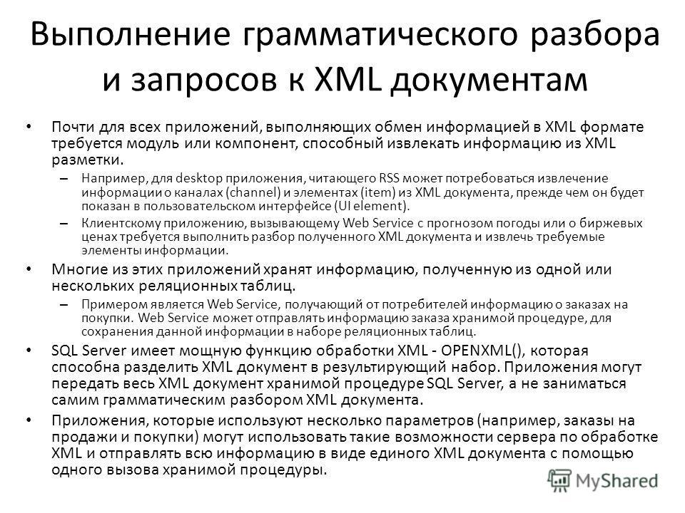 Выполнение грамматического разбора и запросов к XML документам Почти для всех приложений, выполняющих обмен информацией в XML формате требуется модуль или компонент, способный извлекать информацию из XML разметки. – Например, для desktop приложения,