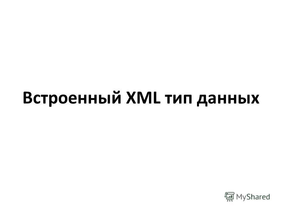Встроенный XML тип данных