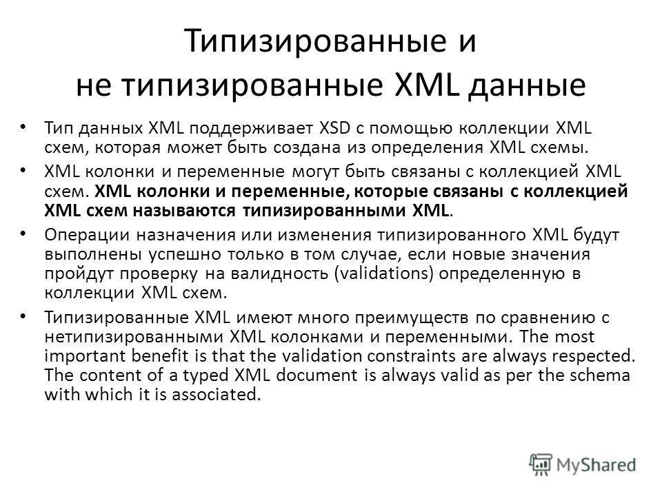 Типизированные и не типизированные XML данные Тип данных XML поддерживает XSD с помощью коллекции XML схем, которая может быть создана из определения XML схемы. XML колонки и переменные могут быть связаны с коллекцией XML схем. XML колонки и переменн
