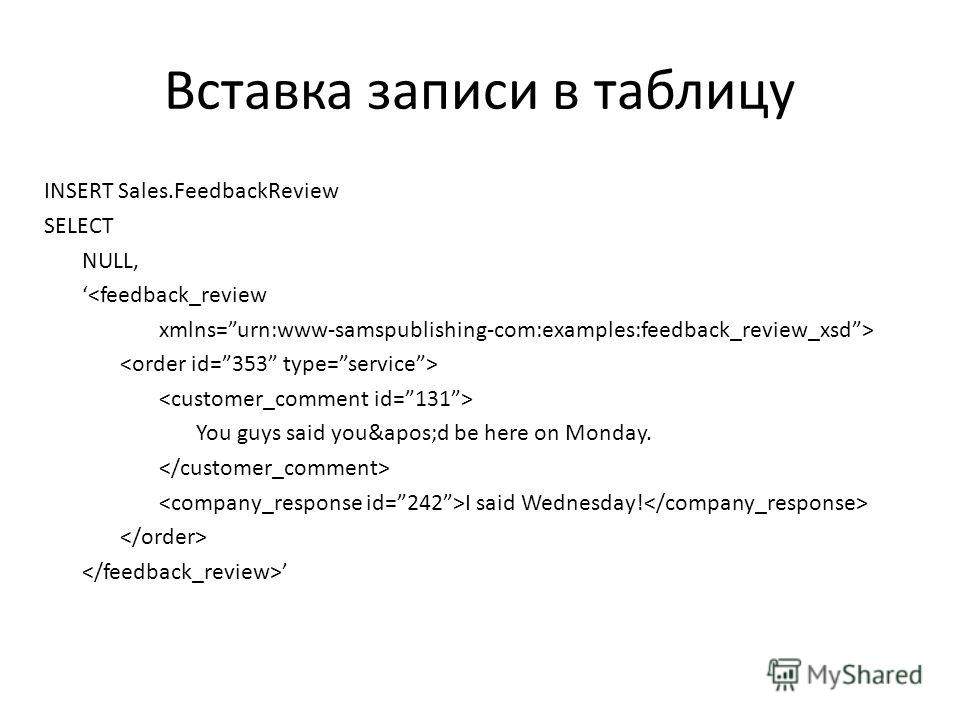 Вставка записи в таблицу INSERT Sales.FeedbackReview SELECT NULL,  You guys said you'd be here on Monday. I said Wednesday!