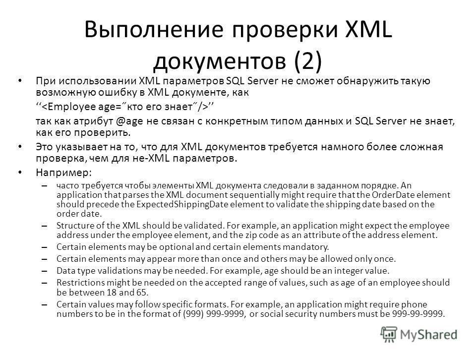 Выполнение проверки XML документов (2) При использовании XML параметров SQL Server не сможет обнаружить такую возможную ошибку в XML документе, как так как атрибут @age не связан с конкретным типом данных и SQL Server не знает, как его проверить. Это