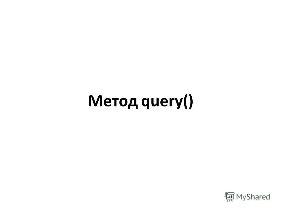 Метод query()