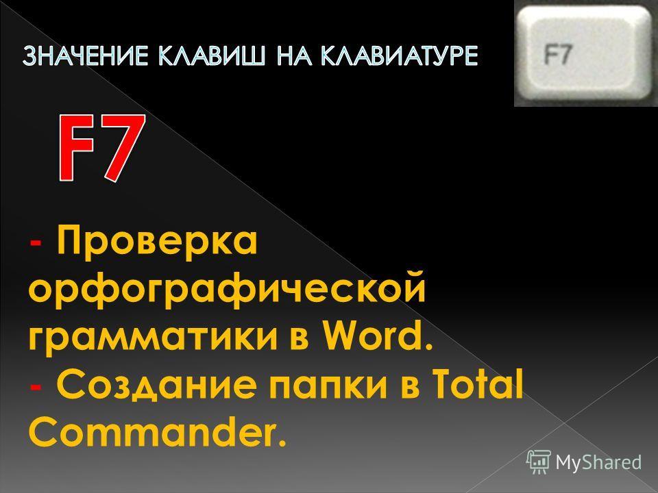 - Проверка орфографической грамматики в Word. - Создание папки в Total Commander.