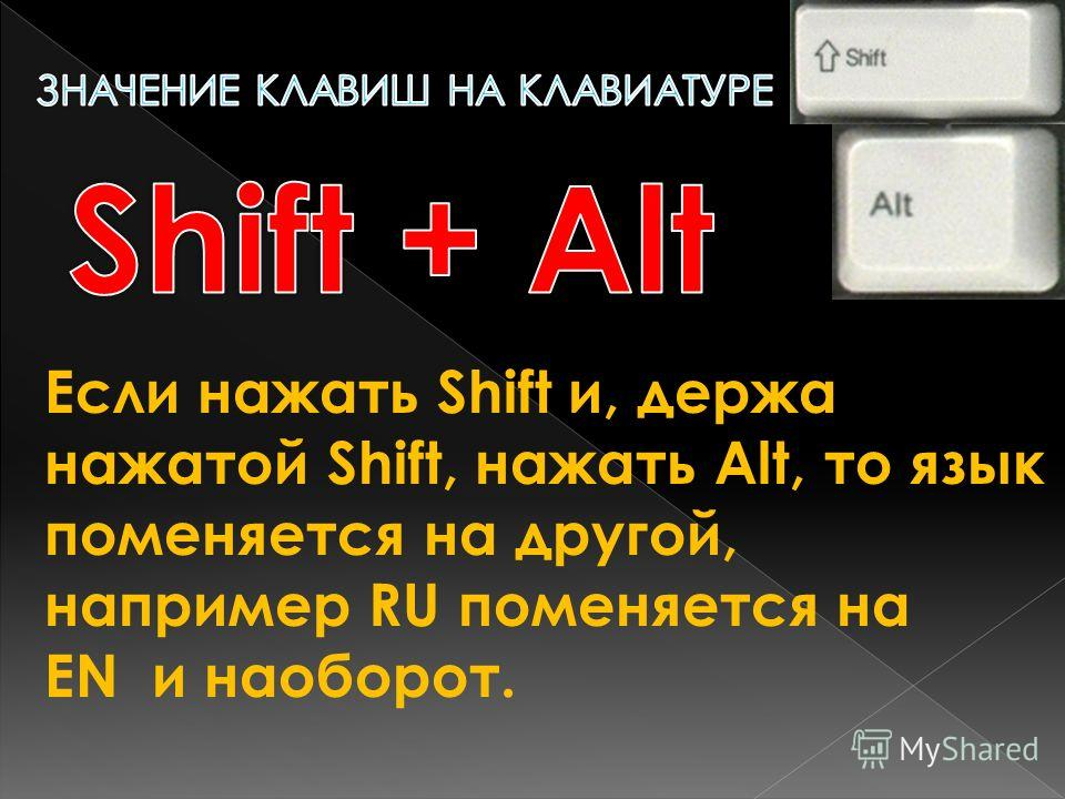 Если нажать Shift и, держа нажатой Shift, нажать Alt, то язык поменяется на другой, например RU поменяется на EN и наоборот.