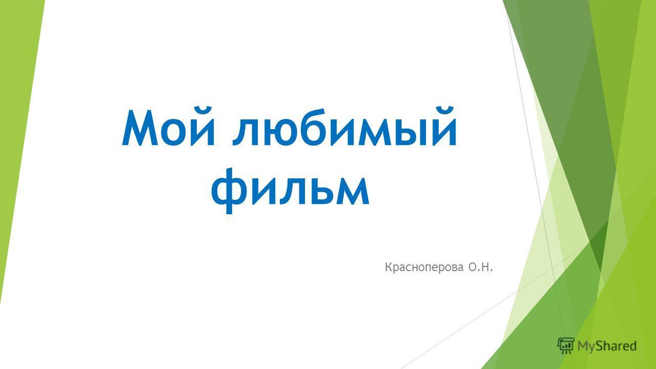 Мой любимый фильм Красноперова О.Н.