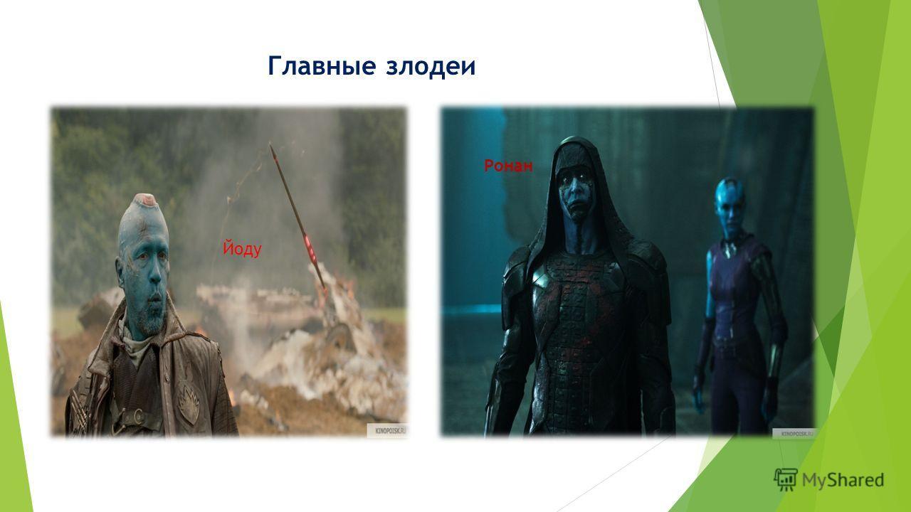 Главные злодеи Йоду Ронан