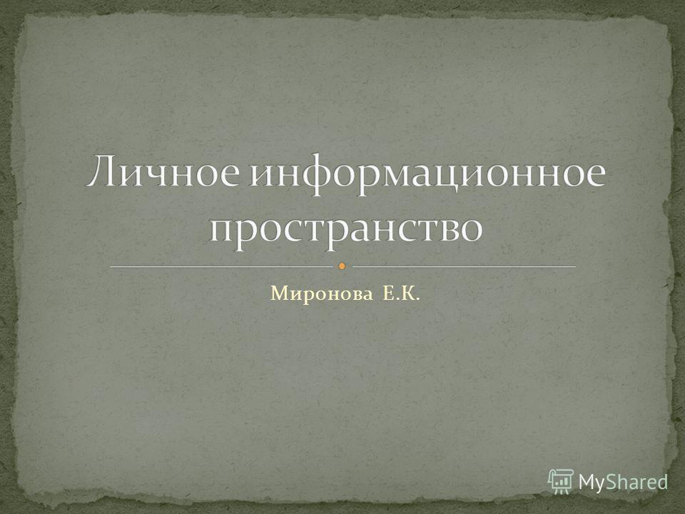 Миронова Е.К.