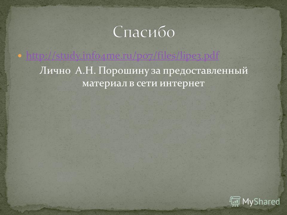 http://study.info4me.ru/p07/files/lipe3. pdf Лично А.Н. Порошину за предоставленный материал в сети интернет