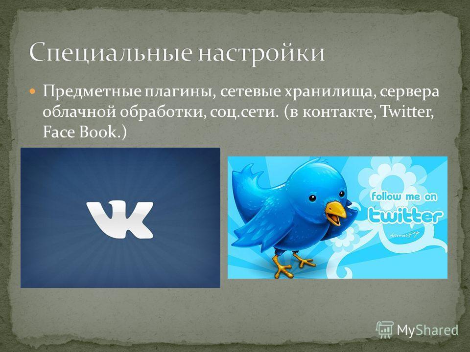 Предметные плагины, сетевые хранилища, сервера облачной обработки, соц.сети. (в контакте, Twitter, Face Book.)