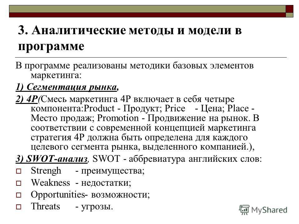 В программе реализованы методики базовых элементов маркетинга: 1) Сегментация рынка, 2) 4Р(Смесь маркетинга 4P включает в себя четыре компонента:Product - Продукт; Price- Цена; Place - Место продаж; Promotion - Продвижение на рынок. В соответствии с