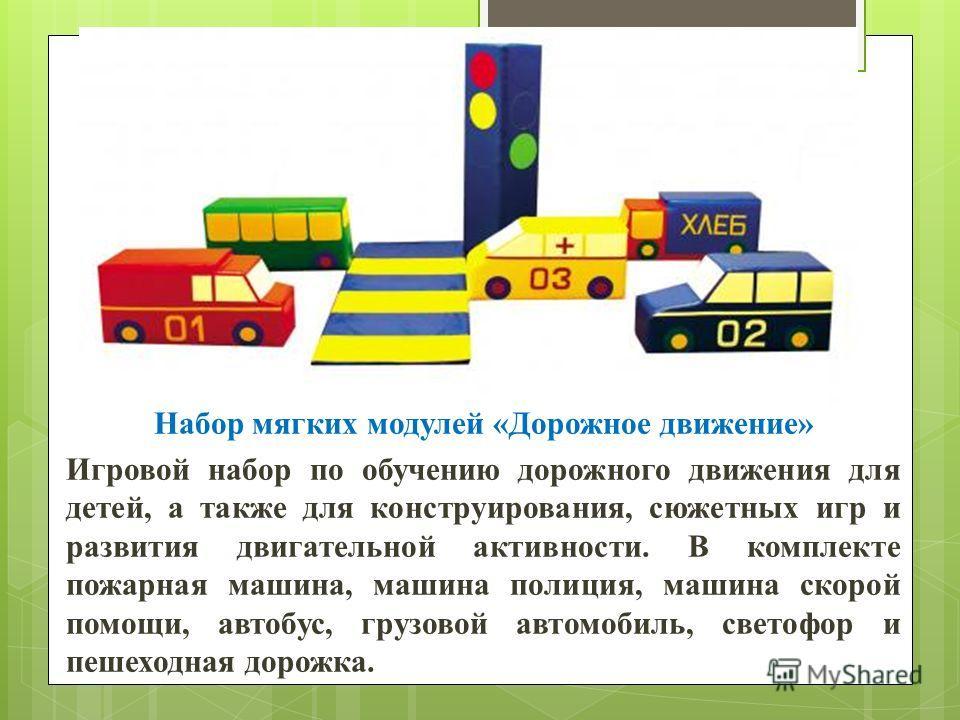 Набор мягких модулей «Дорожное движение» Игровой набор по обучению дорожного движения для детей, а также для конструирования, сюжетных игр и развития двигательной активности. В комплекте пожарная машина, машина полиция, машина скорой помощи, автобус,