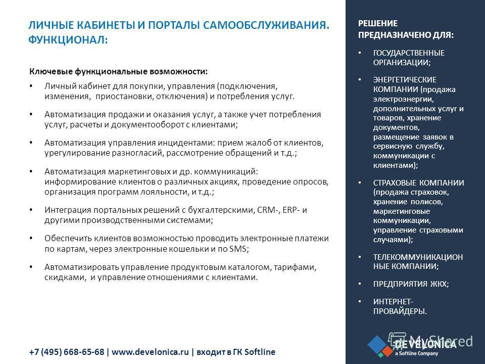 +7 (495) 668-65-68 | www.develonica.ru | входит в ГК Softline ЛИЧНЫЕ КАБИНЕТЫ И ПОРТАЛЫ САМООБСЛУЖИВАНИЯ. ФУНКЦИОНАЛ: Ключевые функциональные возможности: Личный кабинет для покупки, управления (подключения, изменения, приостановки, отключения) и пот