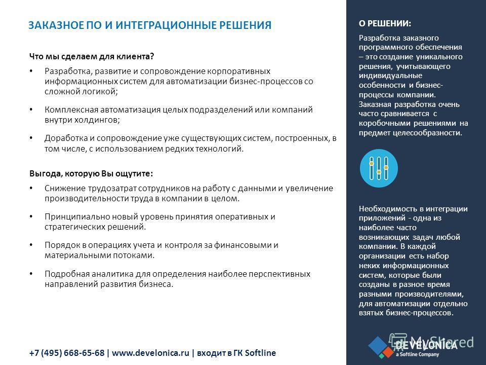 +7 (495) 668-65-68 | www.develonica.ru | входит в ГК Softline ЗАКАЗНОЕ ПО И ИНТЕГРАЦИОННЫЕ РЕШЕНИЯ Что мы сделаем для клиента? Разработка, развитие и сопровождение корпоративных информационных систем для автоматизации бизнес-процессов со сложной логи