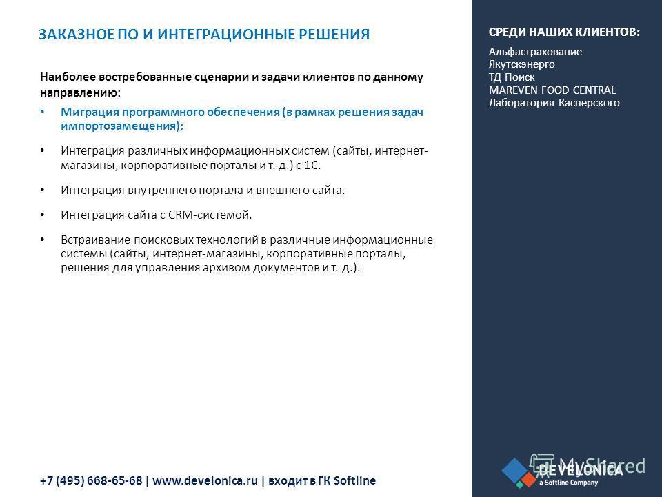 +7 (495) 668-65-68 | www.develonica.ru | входит в ГК Softline ЗАКАЗНОЕ ПО И ИНТЕГРАЦИОННЫЕ РЕШЕНИЯ Наиболее востребованные сценарии и задачи клиентов по данному направлению: Миграция программного обеспечения (в рамках решения задач импортозамещения);