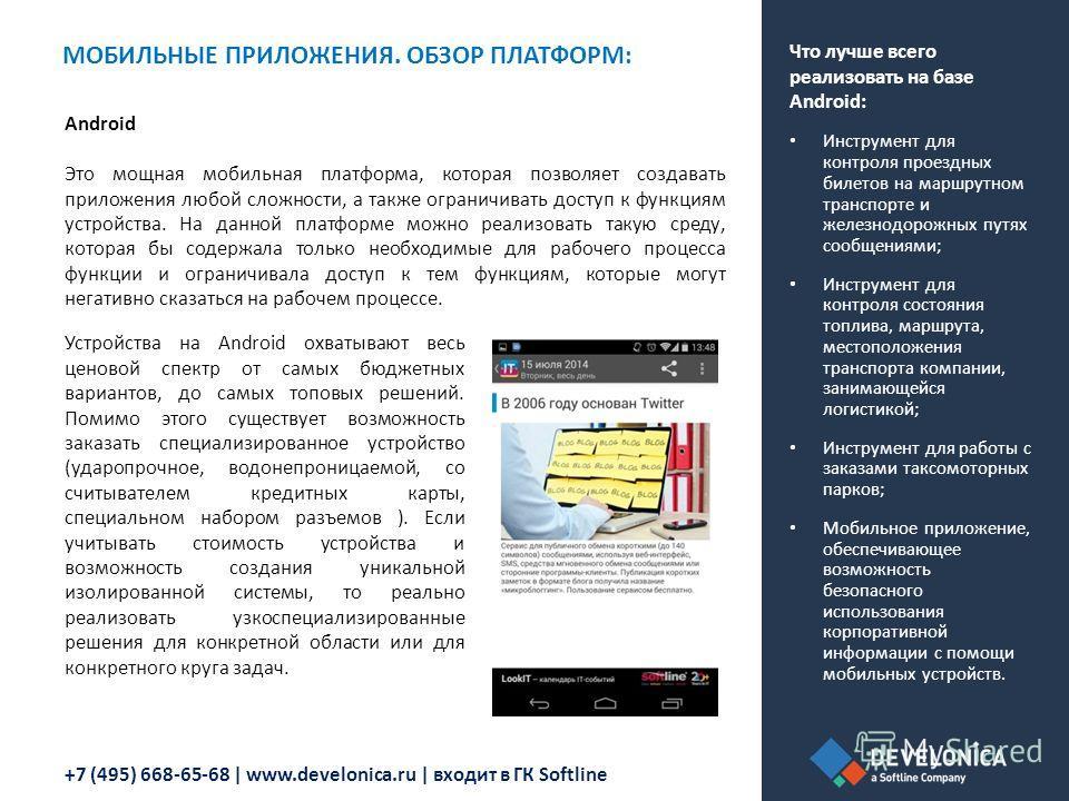 +7 (495) 668-65-68 | www.develonica.ru | входит в ГК Softline МОБИЛЬНЫЕ ПРИЛОЖЕНИЯ. ОБЗОР ПЛАТФОРМ: Android Это мощная мобильная платформа, которая позволяет создавать приложения любой сложности, а также ограничивать доступ к функциям устройства. На