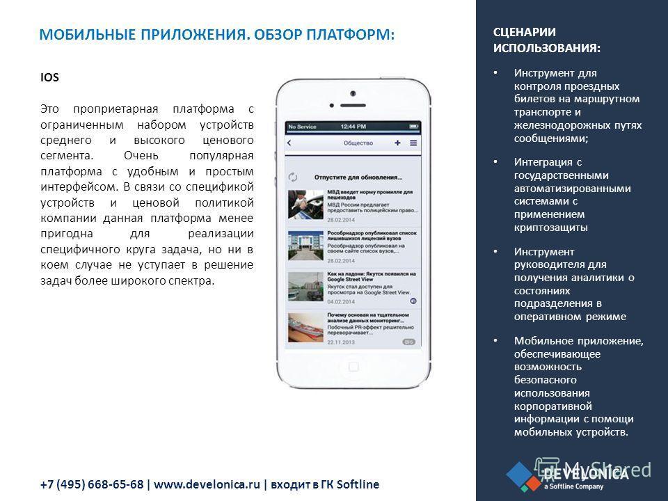 +7 (495) 668-65-68 | www.develonica.ru | входит в ГК Softline МОБИЛЬНЫЕ ПРИЛОЖЕНИЯ. ОБЗОР ПЛАТФОРМ: IOS Это проприетарная платформа с ограниченным набором устройств среднего и высокого ценового сегмента. Очень популярная платформа с удобным и простым