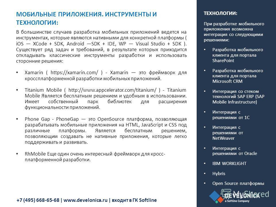 +7 (495) 668-65-68 | www.develonica.ru | входит в ГК Softline МОБИЛЬНЫЕ ПРИЛОЖЕНИЯ. ИНСТРУМЕНТЫ И ТЕХНОЛОГИИ: ТЕХНОЛОГИИ: При разработке мобильного приложения возможна интеграция со следующими решениями: Разработка мобильного клиента для портала Shar