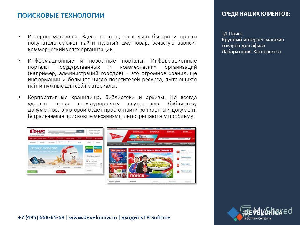 +7 (495) 668-65-68 | www.develonica.ru | входит в ГК Softline ПОИСКОВЫЕ ТЕХНОЛОГИИ Интернет-магазины. Здесь от того, насколько быстро и просто покупатель сможет найти нужный ему товар, зачастую зависит коммерческий успех организации. Информационные и