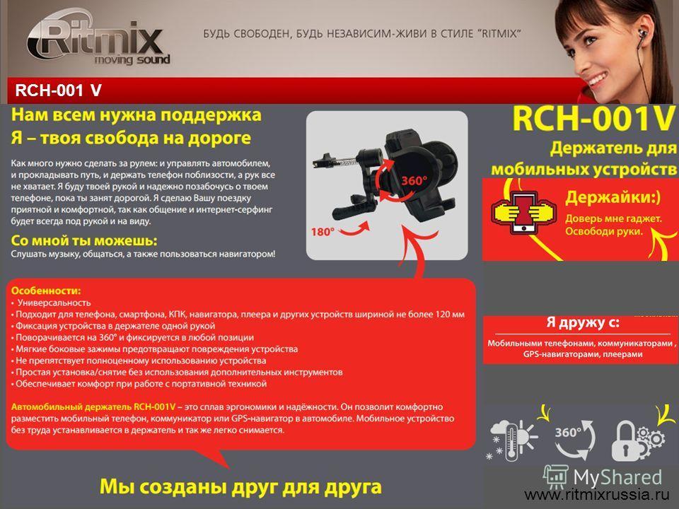 RCH-001 V www.ritmixrussia.ru