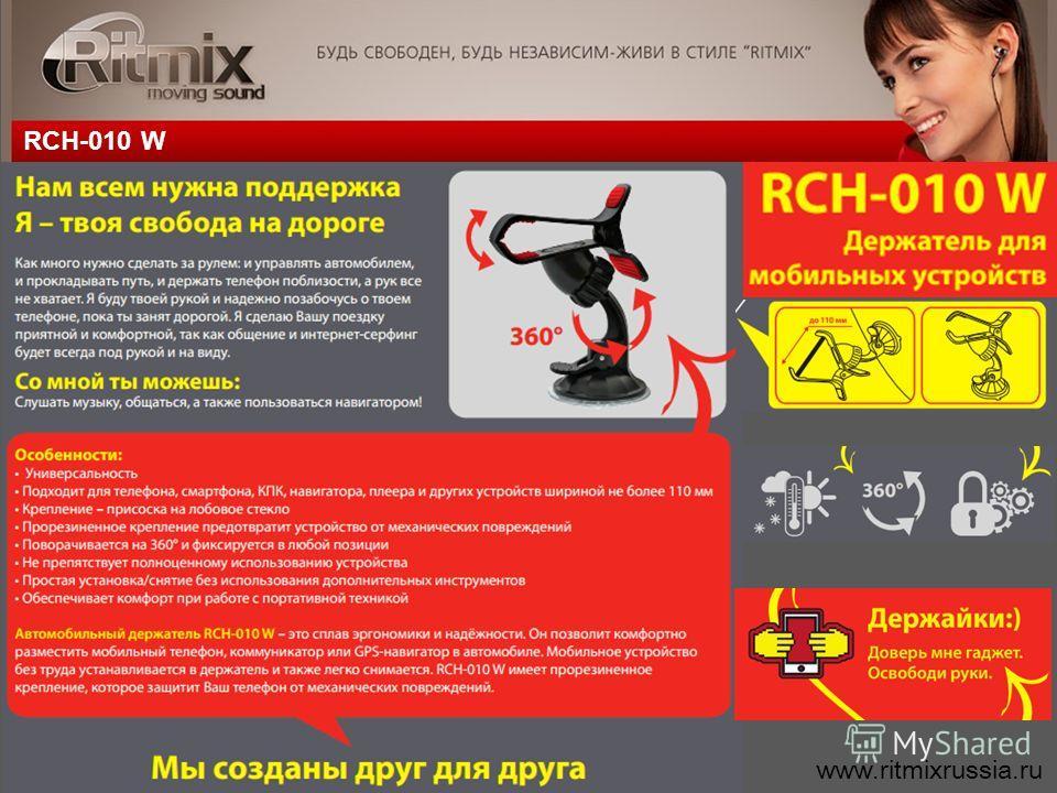 RCH-010 W www.ritmixrussia.ru