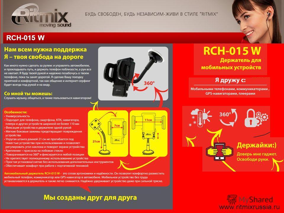 RCH-015 W www.ritmixrussia.ru