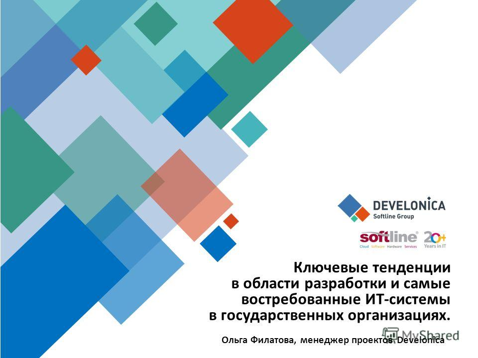 Ольга Филатова, менеджер проектов Develonica Ключевые тенденции в области разработки и самые востребованные ИТ-системы в государственных организациях.