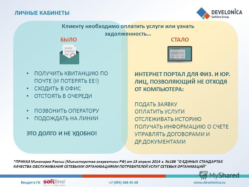 ЛИЧНЫЕ КАБИНЕТЫ +7 (495) 668-65-68 Входит в ГК www.develonica.ru *ПРИКАЗ Минэнерго России (Министерства энергетики РФ) от 15 апреля 2014 г. 186