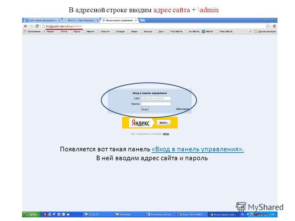 В адресной строке вводим адрес сайта + \admin Появляется вот такая панель «Вход в панель управления». В ней вводим адрес сайта и пароль