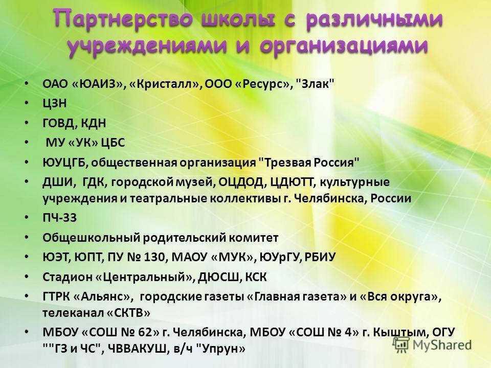 ОАО «ЮАИЗ», «Кристалл», ООО «Ресурс»,