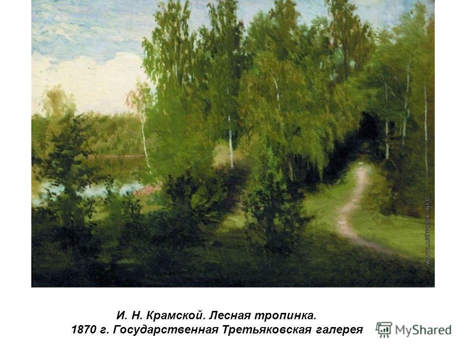 И. Н. Крамской. Лесная тропинка. 1870 г. Государственная Третьяковская галерея