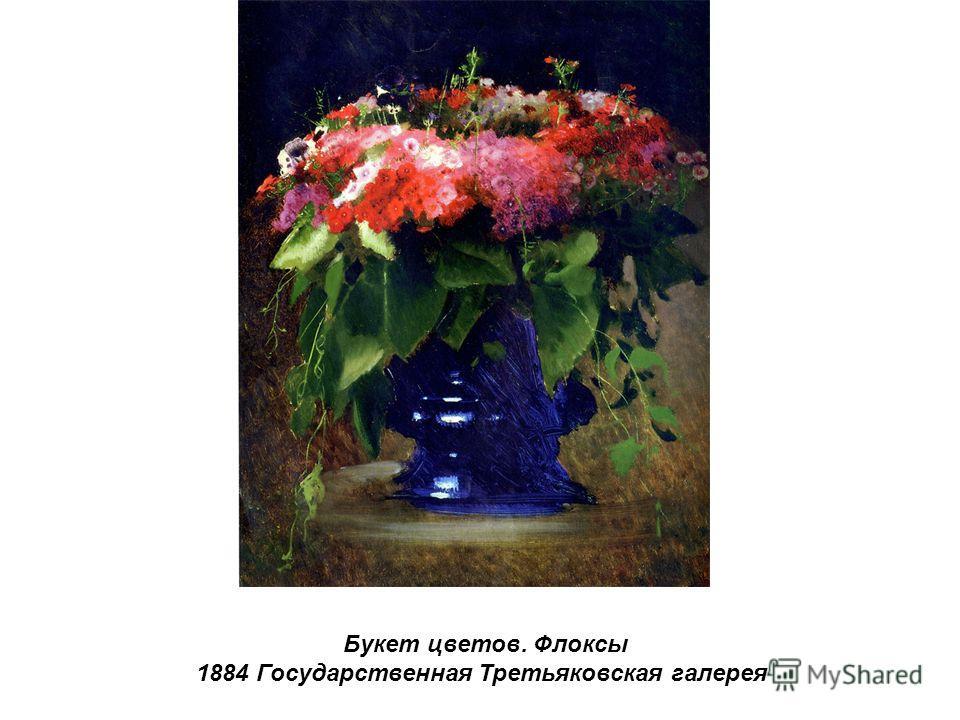 Букет цветов. Флоксы 1884 Государственная Третьяковская галерея
