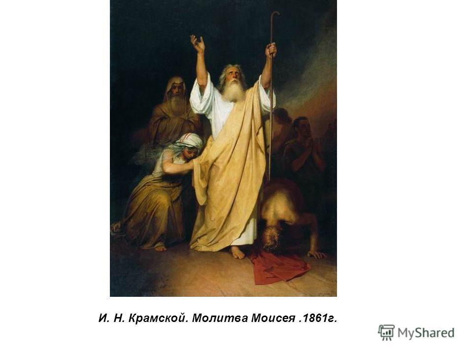 И. Н. Крамской. Молитва Моисея.1861 г.