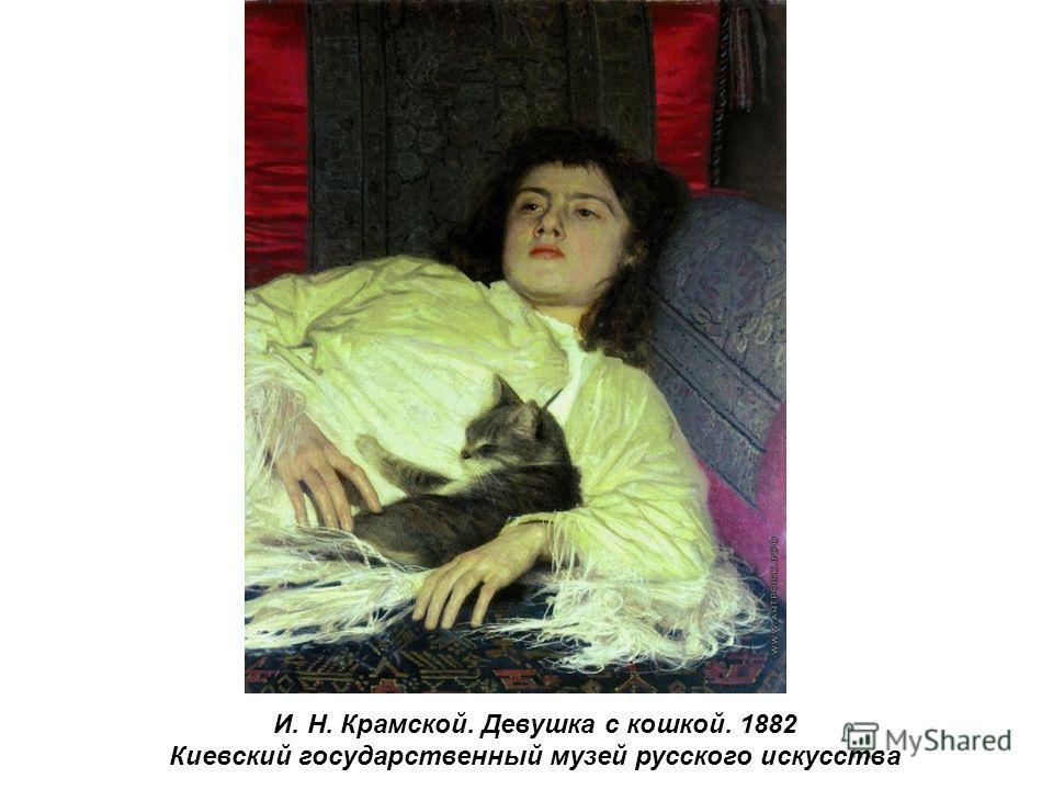 И. Н. Крамской. Девушка с кошкой. 1882 Киевский государственный музей русского искусства