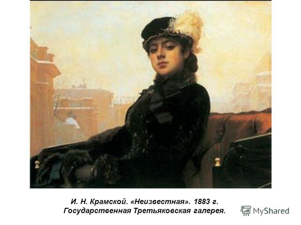 И. Н. Крамской. «Неизвестная». 1883 г. Государственная Третьяковская галерея.