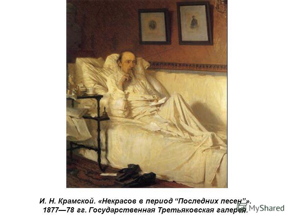 И. Н. Крамской. «Некрасов в период Последних песен». 187778 гг. Государственная Третьяковская галерея.