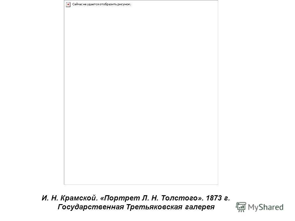 И. Н. Крамской. «Портрет Л. Н. Толстого». 1873 г. Государственная Третьяковская галерея