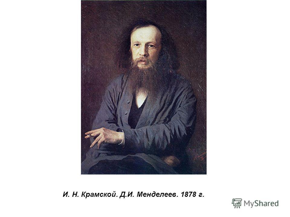 И. Н. Крамской. Д.И. Менделеев. 1878 г.