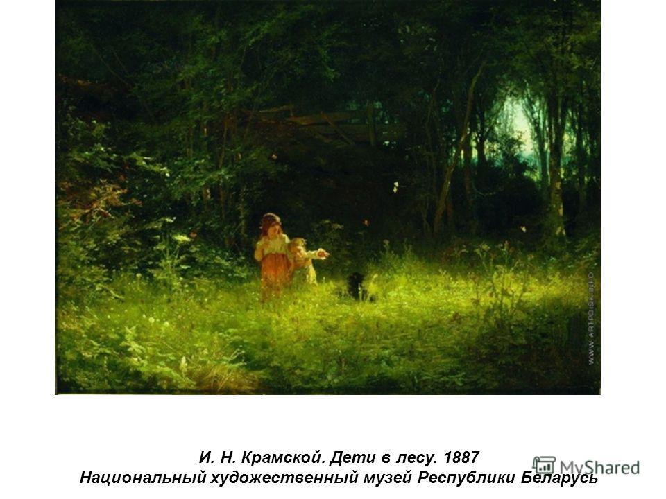 И. Н. Крамской. Дети в лесу. 1887 Национальный художественный музей Республики Беларусь