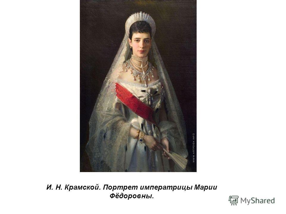 И. Н. Крамской. Портрет императрицы Марии Фёдоровны.