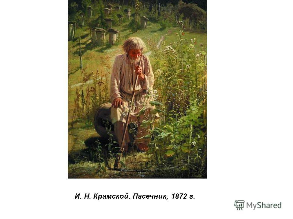 И. Н. Крамской. Пасечник, 1872 г.