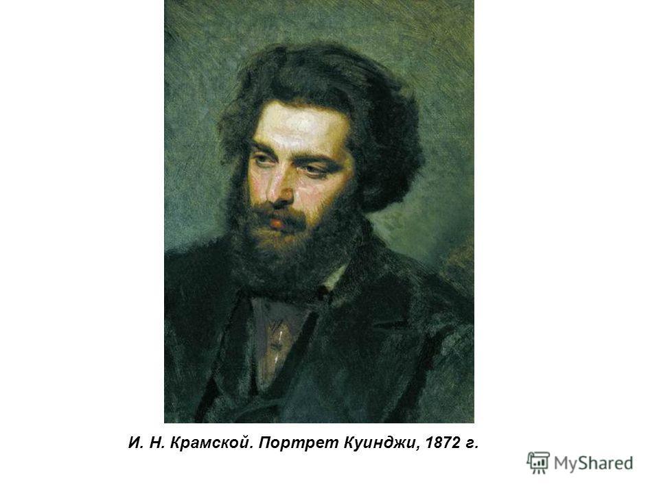 И. Н. Крамской. Портрет Куинджи, 1872 г.