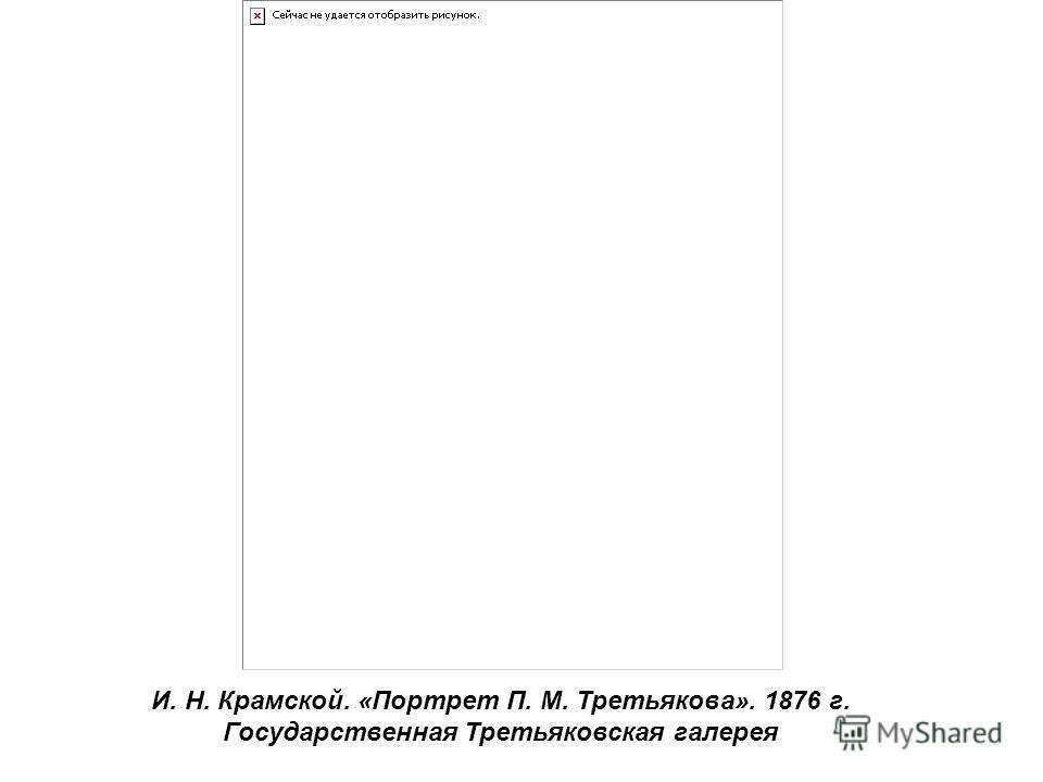 И. Н. Крамской. «Портрет П. М. Третьякова». 1876 г. Государственная Третьяковская галерея