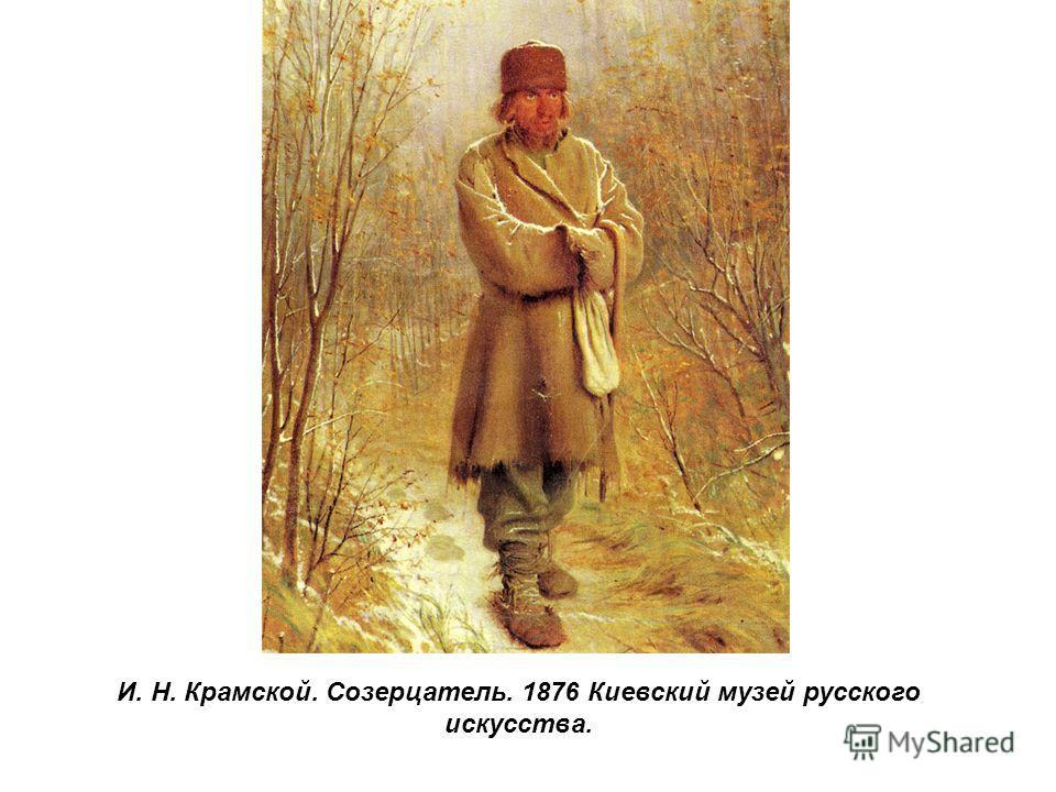 И. Н. Крамской. Созерцатель. 1876 Киевский музей русского искусства.