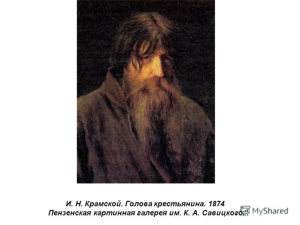 И. Н. Крамской. Голова крестьянина. 1874 Пензенская картинная галерея им. К. А. Савицкого.