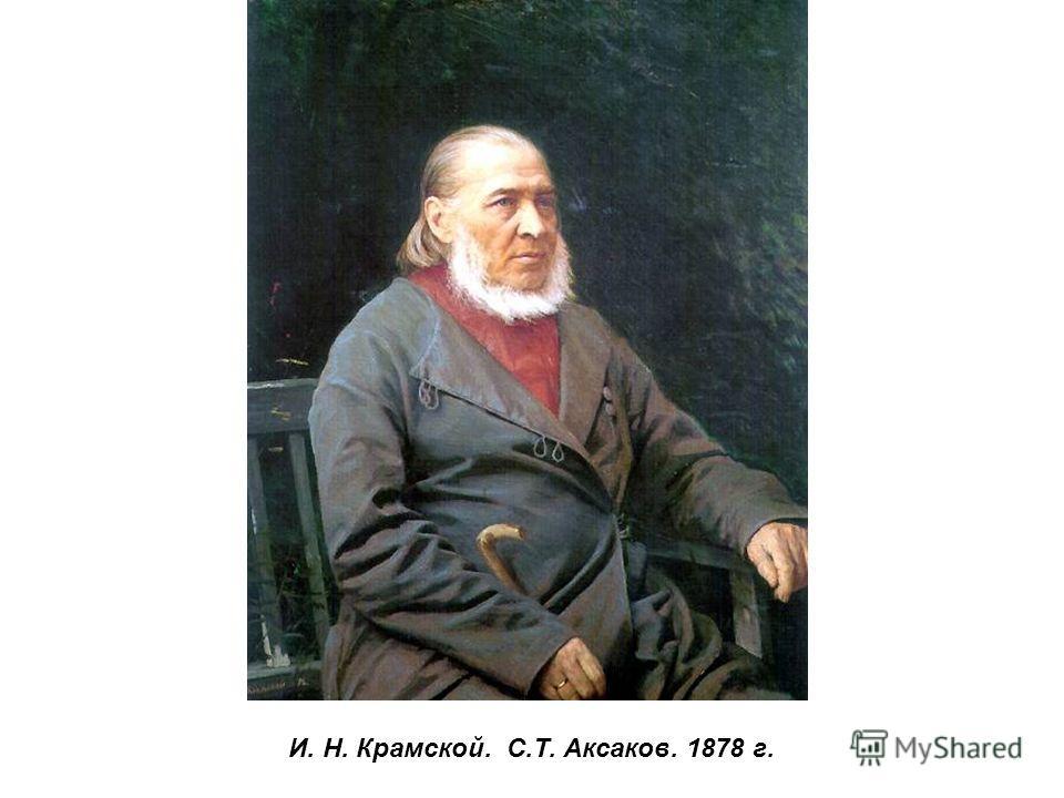 И. Н. Крамской. С.Т. Аксаков. 1878 г.