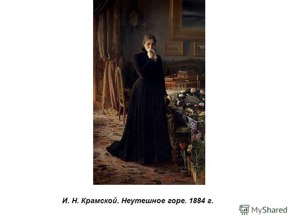И. Н. Крамской. Неутешное горе. 1884 г.